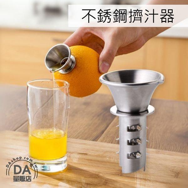 《居家用品任選四件9折》不鏽鋼 檸檬 取汁器 榨汁器 擠檸檬器 榨檸檬器(V50-1181)