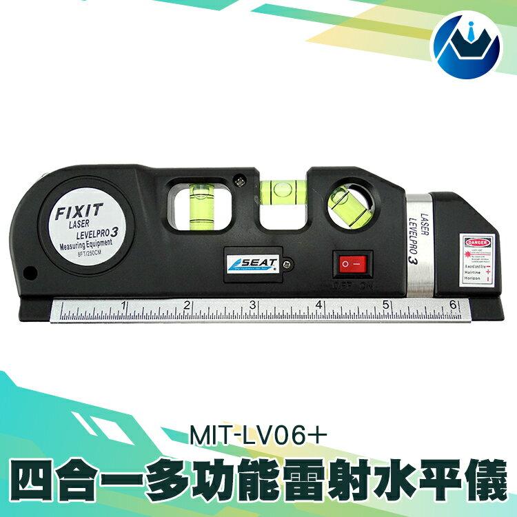 『頭家工具』 標線器 雷射水平尺 三種雷射線型 帶捲尺 四合一 貼磁磚工具 MIT-LV06+