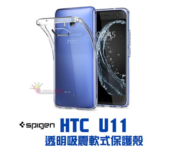 SGPSpigenHTCU11LiquidCrystal超薄吸震軟式保護殼(全透)