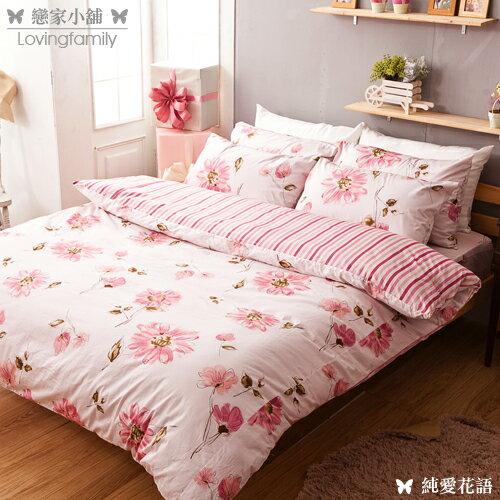 床包被套組雙人加大-100%精梳棉【純愛花語】含兩件枕套四件式,台灣製,戀家小舖S05-AAS212