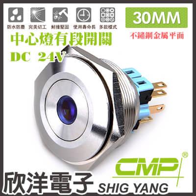 ※欣洋電子※30mm不鏽鋼金屬平面中心燈有段開關DC24VS3002B-24V藍、綠、紅、白、橙五色光自由選購CMP西普