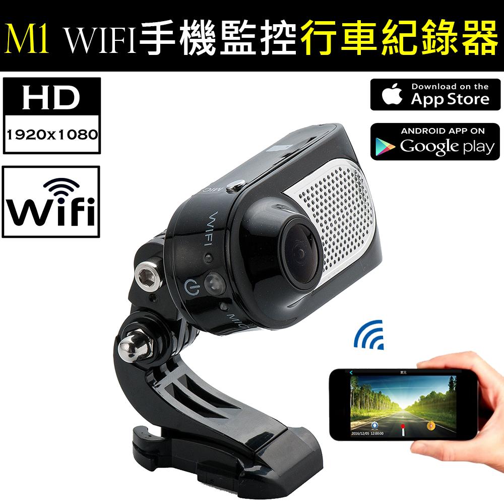 【送32G記憶卡】M1 WIFI 1080P機車行車紀錄器 汽車機車兩用 手機APP 操作顯示 無線 IOS Android 多功能支架