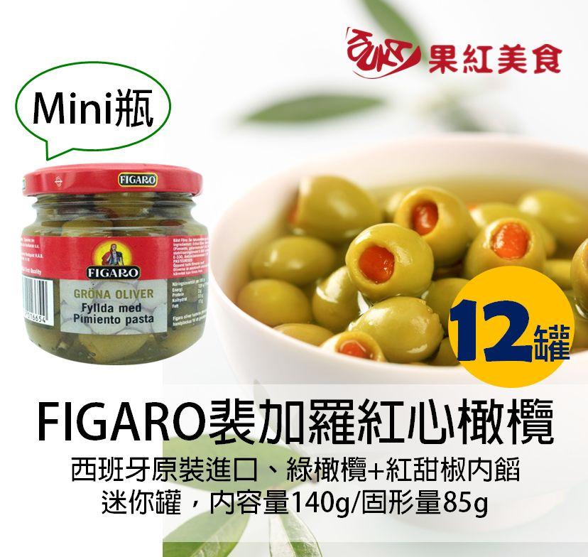 [免運] 西班牙FIGARO裴加羅紅心橄欖(費加洛紅芯綠橄欖)迷你罐140gX12罐 - 限時優惠好康折扣
