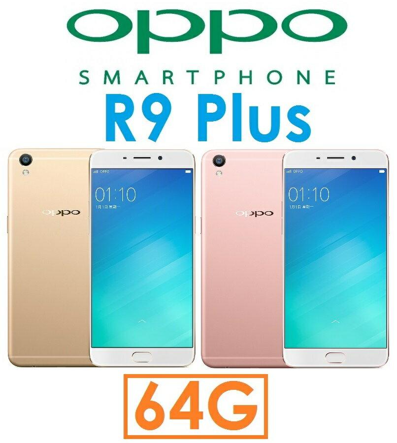 OPPO R9 Plus 4G/64G智慧型手機