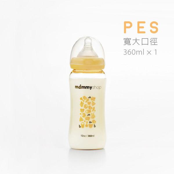 媽咪小站 - 母感體驗 PES防脹氣奶瓶 寬大口徑 360ml - 限時優惠好康折扣