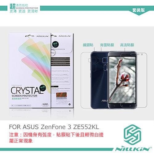 ASUS ZenFone 3 5.5吋 ZE552KL NILLKIN 超清防指紋保護貼 (含背貼套裝版) 螢幕保護貼 保護貼