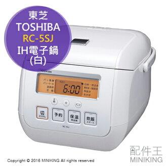 【配件王】日本代購 一年保 TOSHIBA 東芝 RC-5SJ 白 微電腦 電子鍋 3人份 鑽石銅釜 熱對流