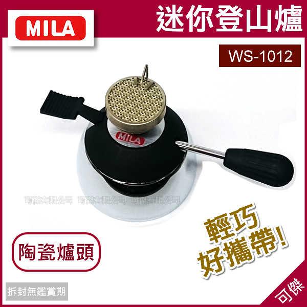 可傑 MILA  WS-1012  迷你登山爐  瓦斯爐  陶瓷爐頭 輕巧好攜帶 烹煮咖啡 外出煮食皆可適用!