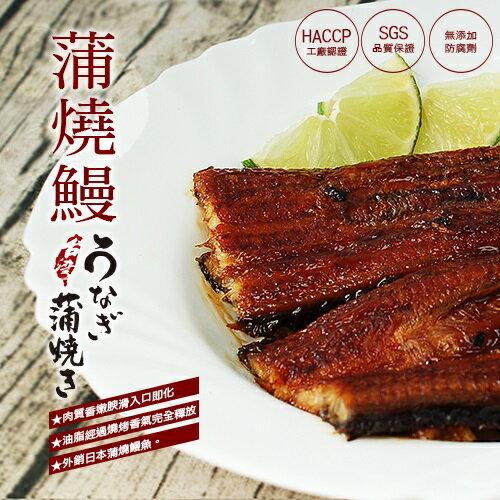 ~築地一番鮮~剛剛好~日式蒲燒鰻魚200g含醬汁