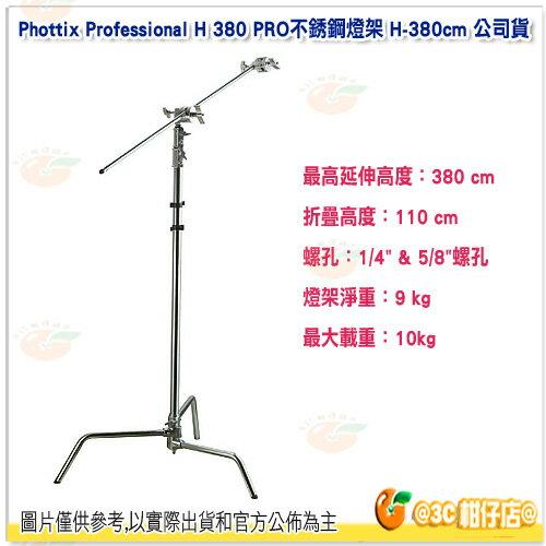 Phottix Professional H 380 PRO不銹鋼燈架 H-380cm 公司貨 燈架 燈桿