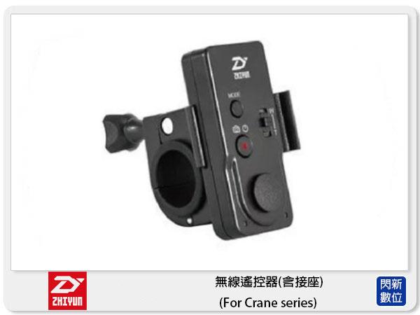 ZHIYUN 智雲 無線遙控器(含接座)(For Crane series)