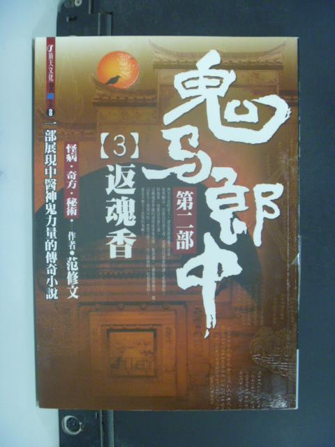【書寶二手書T8/一般小說_GRT】鬼馬郎中第二部3:返魂香_範修文