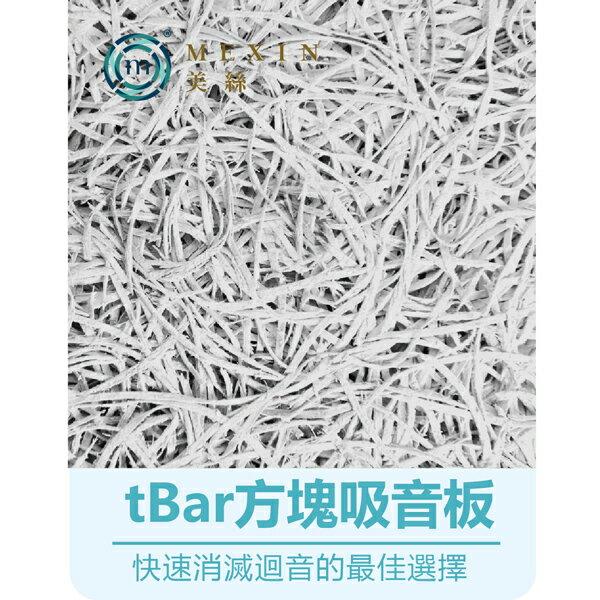 輕鋼架天花板專屬~ Mexin美絲【極地灰】彩色tBar方塊吸音板