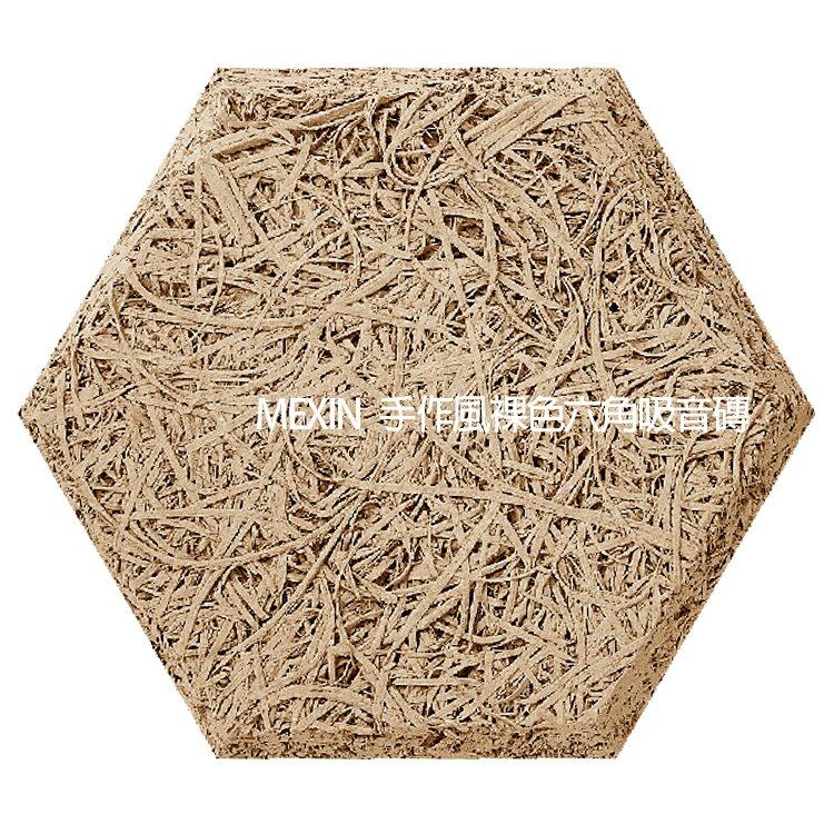 Mexin美絲-手作風裸色六角吸音磚(7片裝)