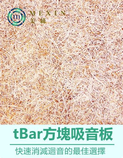 輕鋼架天花板專屬~ Mexin美絲【森林風】tBar方塊吸音板
