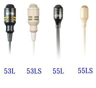 MIPRO MU-53L黑色單指向性/MU-53LS膚色單指向性/MU-55L黑色無指向性/MU-55LS膚色無指向性 四款任選一款 領夾電容式麥克風