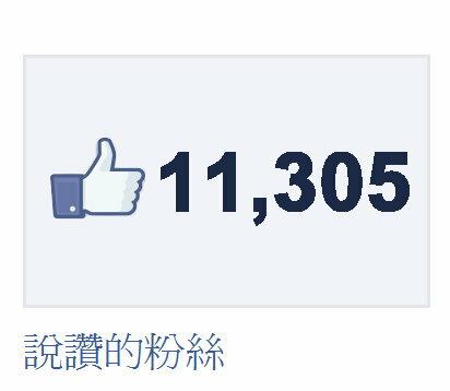 【Facebook粉絲專頁按讚】 FB粉絲按讚 粉絲團增加人數 FB臉書粉絲團按讚