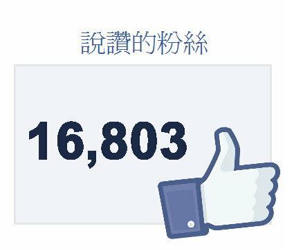 FB按讚 臉書按讚 臉書直播衝觀看數~Facebook粉絲專頁按讚~ FB粉絲按讚 粉絲團