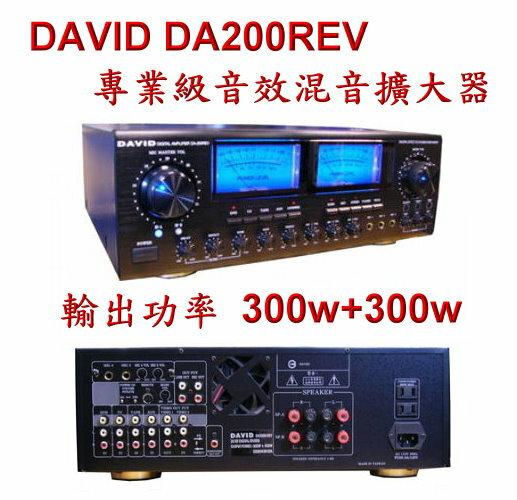 擴大機 DAVID DA-200REV 卡拉OK多用途立體聲擴大機(營業級、家用皆可) REVER殘響音效、ECHO迴音 內置動態擴展 輸出功率300w+300w 伴唱機擴大機☆另可搭配其他型號伴唱機音響組