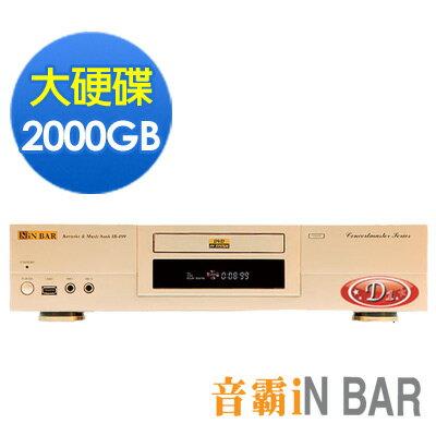 <br/><br/>  【音霸卡拉OK伴唱機IB-899D1】 2000GB 高畫質1080p 【伴唱機舊換新活動實施中】<br/><br/>