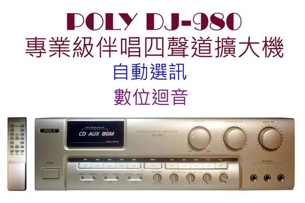 擴大機 伴唱機擴大機 POLY DJ-980 / DJ980專業級四聲道數位混音伴唱擴大機 卡拉OK擴大機 伴唱機擴大機☆另可搭配其他型號伴唱機音響組