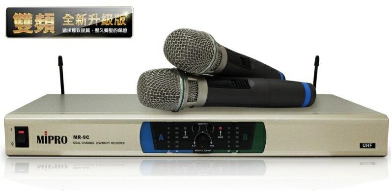 MIPRO無線麥克風 MR-9C UHF雙頻道自動選訊無線麥克風MR-9C 無線麥克風MR-9C 麥克風