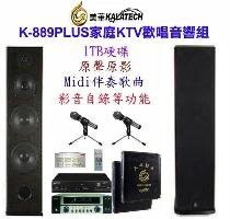 美華 K-889 Plus 點歌機 (2TB 硬碟)