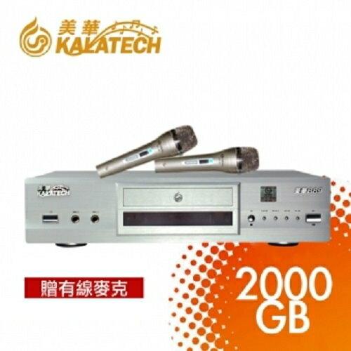 【美華卡拉OK伴唱機 K-889】電腦點歌機K889 超大容量2000GB 原聲原影超方便◎加贈有線mic*2【舊換新方案開跑】