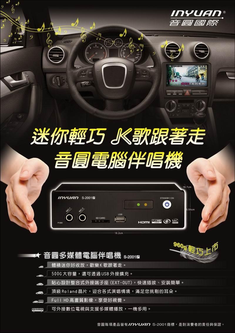 【INYUAN 迷你輕巧伴唱機 S-2001 P-168 / P168】 可攜帶外出 支援多媒體播放(透過SD或USB連結,具播放影片、音樂及數位相框功能 卡拉OK點歌機P168