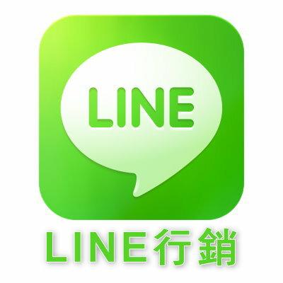 【新媒體行銷手法-LINE行銷】LINE廣告代發 LINE行銷 LINE訊息代發 LINE代發廣告 LINE行銷策略 LINE廣告代發 LINE訊息代發