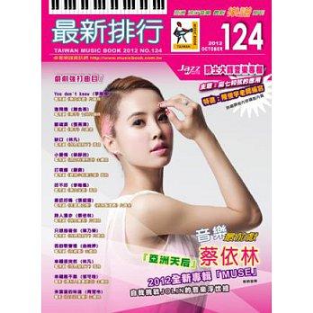排行 簡譜  歌譜  樂譜 譜 NO.124-蔡依林 大藝術家 亞洲天后2012 專輯MU