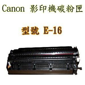 220/310/320/330【台灣耗材】CANON全新相容碳粉匣 E16/E-16 適用PC220/310/320/330/770/920/FC220/PC220影印機 220/310/320/33..