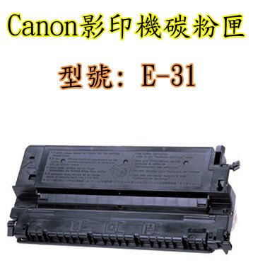 770/920/220/220【台灣耗材】CANON全新相容碳粉匣 E31/E-31 (高容量) 適用PC220/310/320/330/770/920/FC220/PC220影印機E-31 770/920/220/220