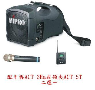 MIPRO MA-101A 肩掛式無線喊話器 攜帶式擴音機/教學機 VHF頻 手握麥克風ACT-3Ha或領夾麥克風ACT-5T二選一 適用 集會.教學.上課.教會.幼稚園