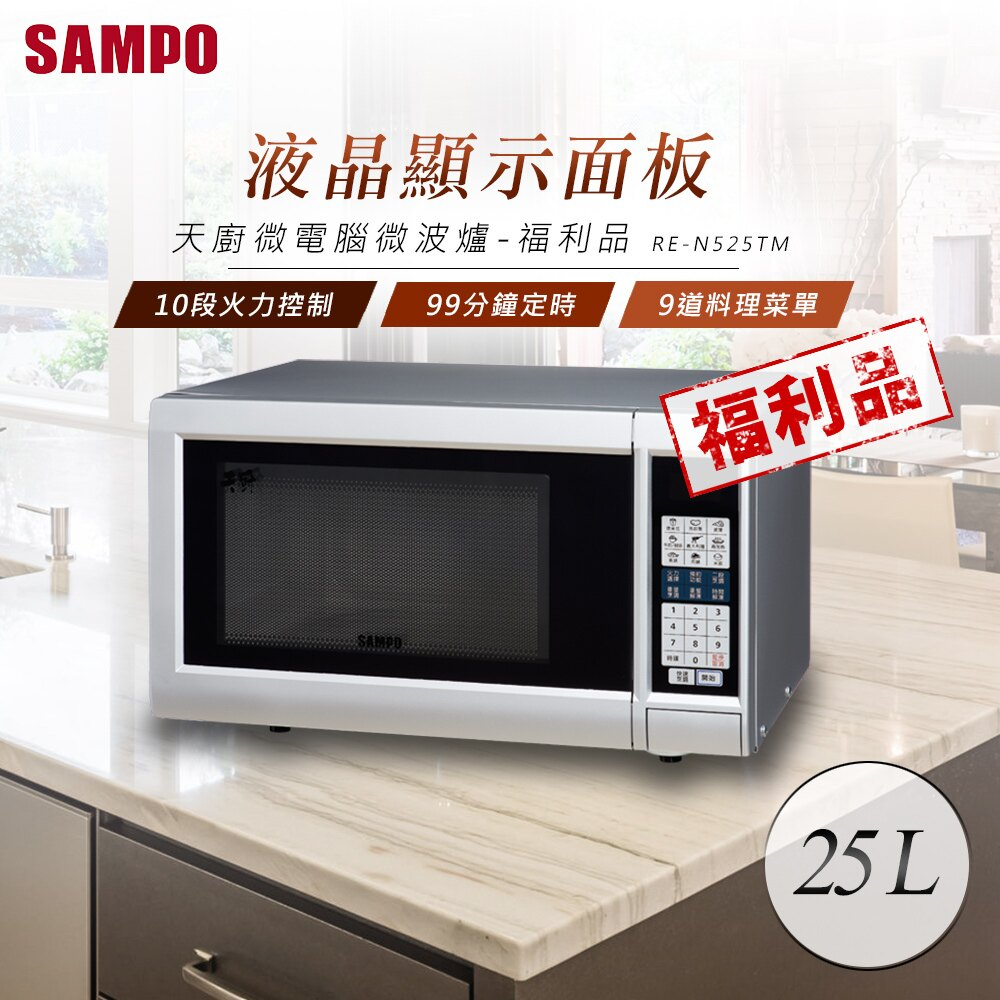 (福利品)SAMPO聲寶 天廚微電腦微波爐 RE-N525TM★ 限量5台