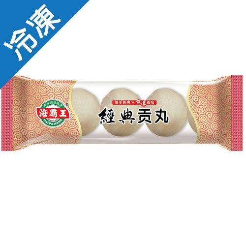 海霸王經典貢丸100G/包【愛買冷凍】