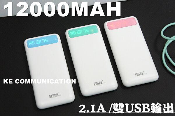 快速出貨 合格認證 愛玩色 BSTOR貝仕達 12000MAH 2.1A 雙USB輸出 行動電源 充電寶 備用電池 完美