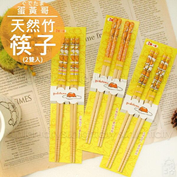 日光城。蛋黃哥竹筷(2雙入),天然竹筷子環保筷環保餐具外出用餐聚居家餐具懶蛋三麗鷗