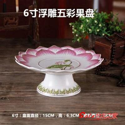 快速出貨 貢品盤 高腳水果盤蓮花圓形貢盤貢品盤甜品蛋糕壽司盤子供盤佛盤