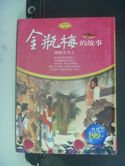 【書寶二手書T9/文學_GRA】金瓶梅的故事(軟精裝)_蘭陵笑笑生