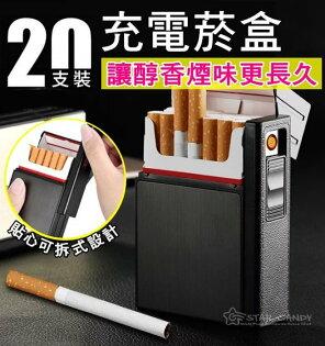 質感多功能菸盒20支裝二合一菸盒+Usb點菸器防風打火機煙盒充電菸盒打火機生日【A55】