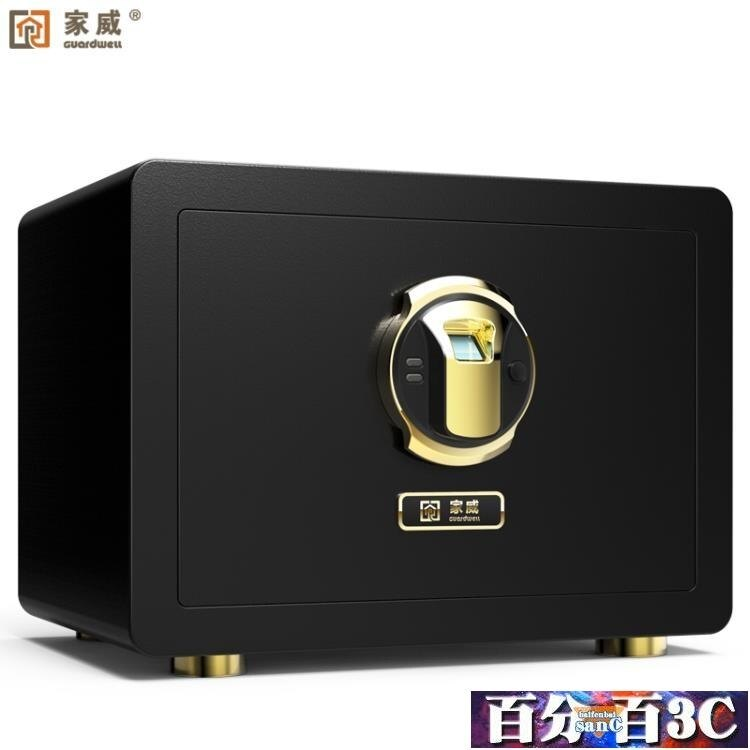 保險櫃 保險箱保險櫃家用小型防盜辦公迷你指紋密碼保管箱全鋼床頭櫃