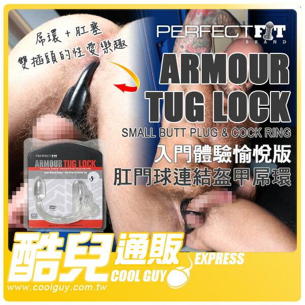 【透明白入門體驗愉悅版】美國玩美先生 Perfect Fit Brand 肛門球連結盔甲屌環 ARMOUR TUG LOCK SMALL 體驗3P雙插頭的性愛樂趣