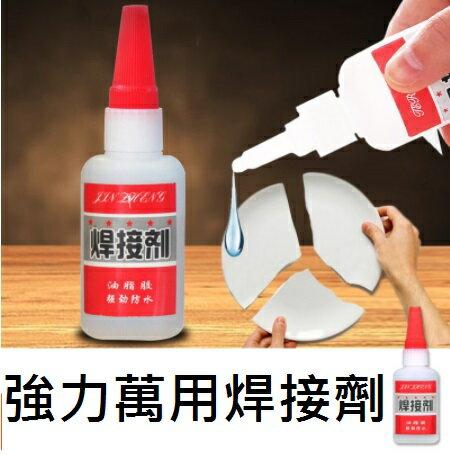 強力萬能焊接劑 瞬間膠 萬用膠 3秒膠 強力膠 補胎 快乾膠 補鞋【A138】