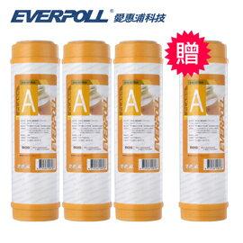 EVERPOLL愛惠浦科技 一般標準型日本三菱樹脂濾芯(EVB-M100A)[買3+送1]