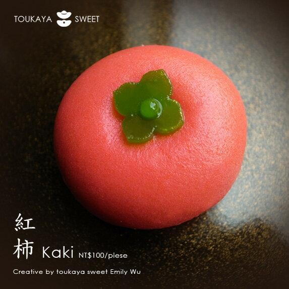 【toukaya唐和家蒸?子】紅柿 赤??(紅色單顆販售)