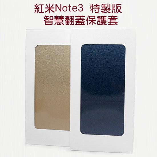 【原廠皮套】紅米Note 3 特製版 智慧翻蓋保護套/側翻手機套/翻頁式 Xiaomi MIUI 小米手機 公司貨