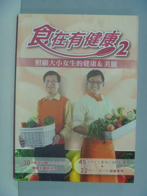 【書寶二手書T1/養生_ZEC】食在有健康2_潘懷宗、詹姆士