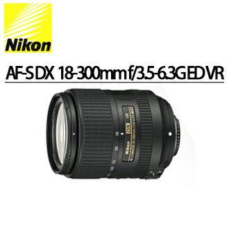 ★分期零利率 ★AF-S DX Nikon 18-300mm f/3.5-6.3G ED VR NIKON 單眼相機專用變焦旅遊鏡頭 國祥/榮泰 公司貨 (加碼送正版LENS PEN拭鏡筆)