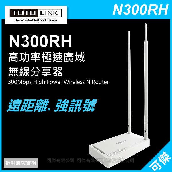 可傑 TOTOLINK N300RH 高功率極速廣域無線分享器 無線分享器 分享器 訊號無死角 上網控管 公司貨